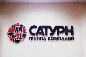 Вывеска в офис Екатеринбург